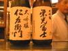 寿司しばらく@酒田